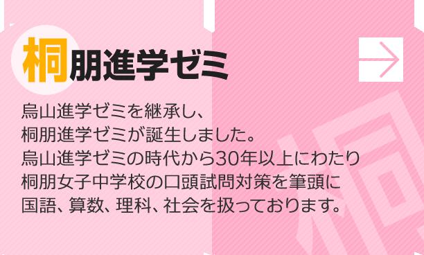 桐朋進学ゼミ