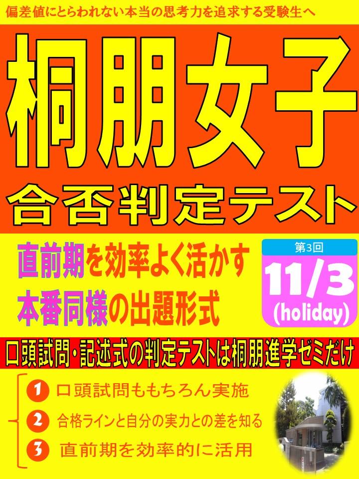 判定チラシ(秋)2